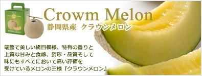 クラウンメロン