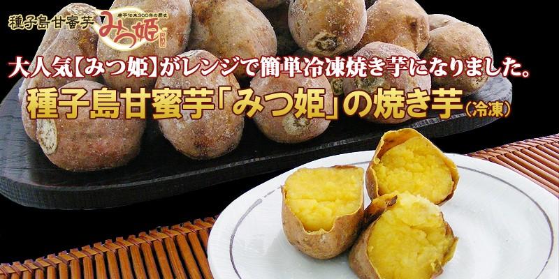 種子島甘蜜芋「みつ姫」の焼き芋(冷凍)