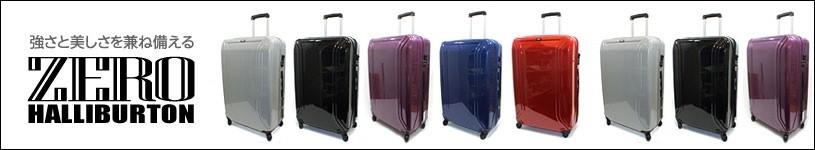 スーツケースの販売ページ