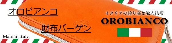オロビアンコの販売ページ