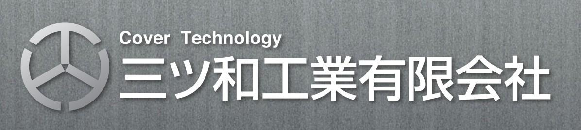 三ツ和工業有限会社 ロゴ