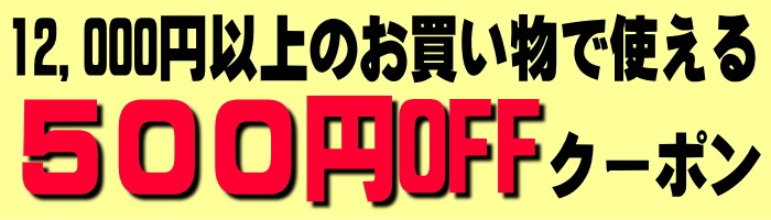 何回も使える!12,000円以上のお買い物で利用可能!ミツワ全品で使える500円OFFクーポン!