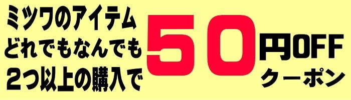 どれでもなんでも2つ以上のご購入で50円OFFクーポン
