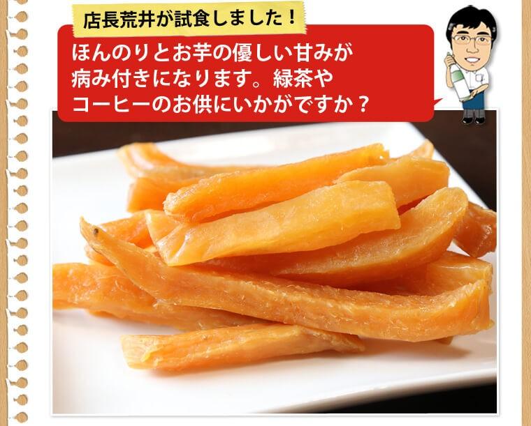 500円ポッキリ!焼き干し芋!送料無料
