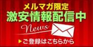 メルマガ限定★激安情報配信中!!【ご登録はこちらから】
