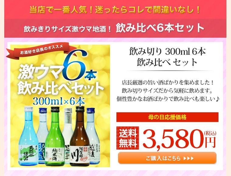 モンドセレクション金賞受賞酒 日本酒激ウマ6本飲み比べセット