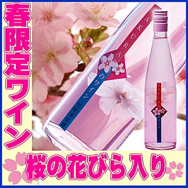母の日 早割り お母さん有難う風呂敷包み桜のワイン 100円OFF