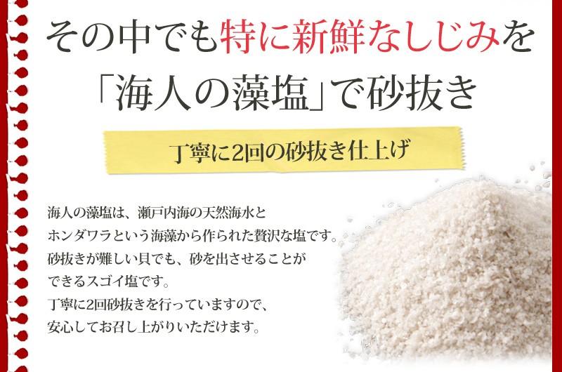 シジミ味噌汁4食セット