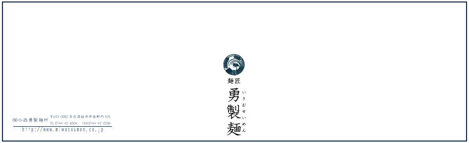 勇製麺 (有)小西勇製麺所