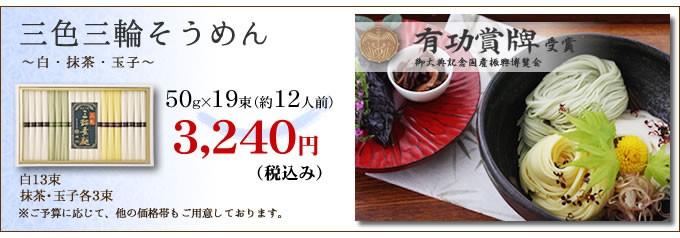 三色三輪素麺