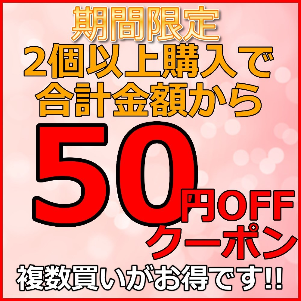 2個以上50円OFFクーポン