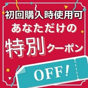 初回購入30円クーポン