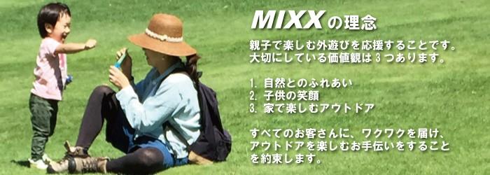 MIXXの理念