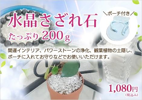 水晶さざれ石たっぷり 200gポーチ付き1,080円(税込)