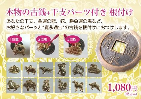 本物の古銭+干支パーツ付き 根付け1,080円(税込)