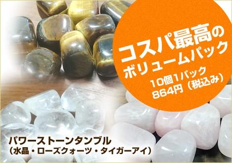 パワーストーンタンブル(水晶・ローズクォーツ・タイガーアイ)