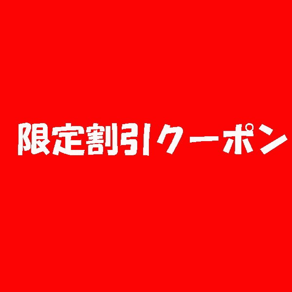 100円引きクーポン 1016