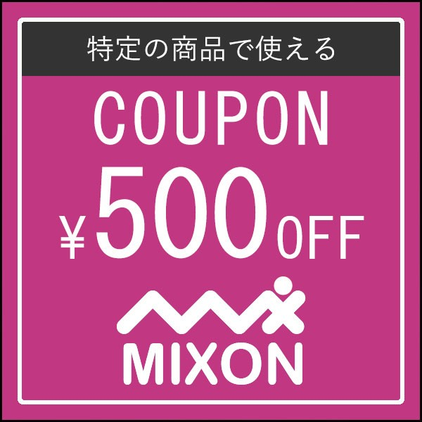 セレクトショップMIXON(ミクソン)特定商品500円引きクーポン