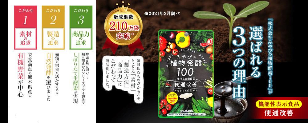 2年熟成みやびの植物酵素100
