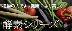 酵素ダイエットシリーズ
