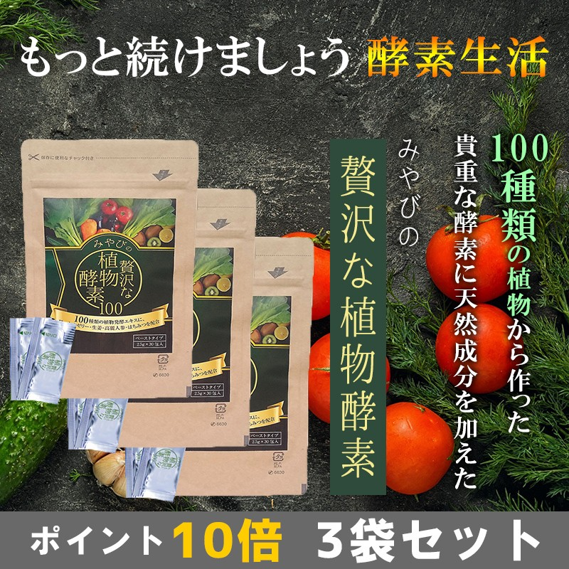贅沢酵素100/3袋セット