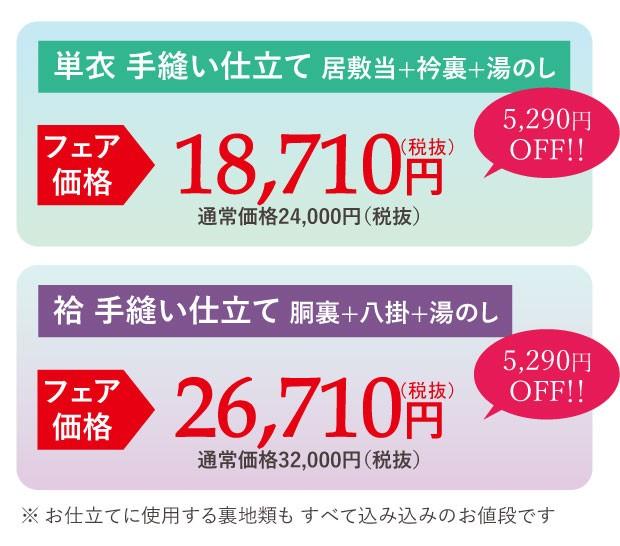 呉服の日フェア価格
