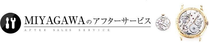 MIYAGAWAのアフターサービス