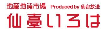 仙台放送が運営する「地産地消市場 仙台いろは」の公式ショップです