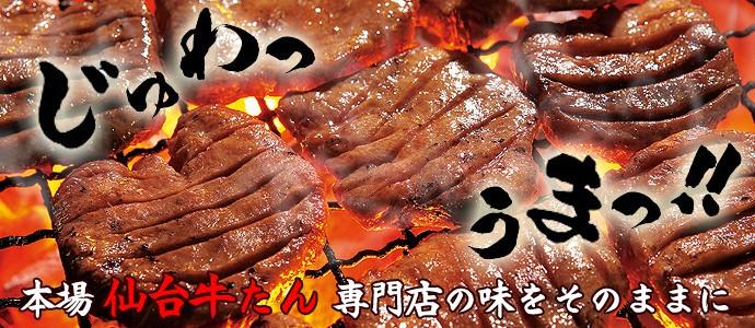 仙台牛たん