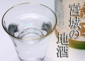 宮城の地酒