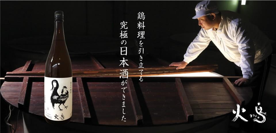 みやぎ鶏工房 限定純米吟醸酒(ヒノトリ)