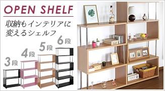 オープンシェルフ3~6段