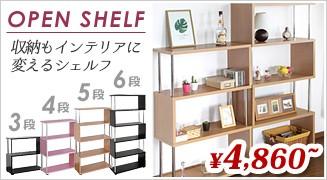 オープンシェルフ3〜6段