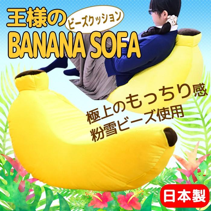 バナナ型ビーズソファ