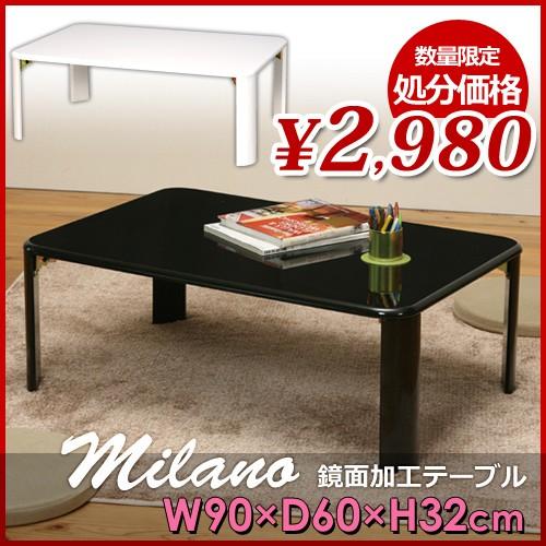 鏡面テーブル ミラノ
