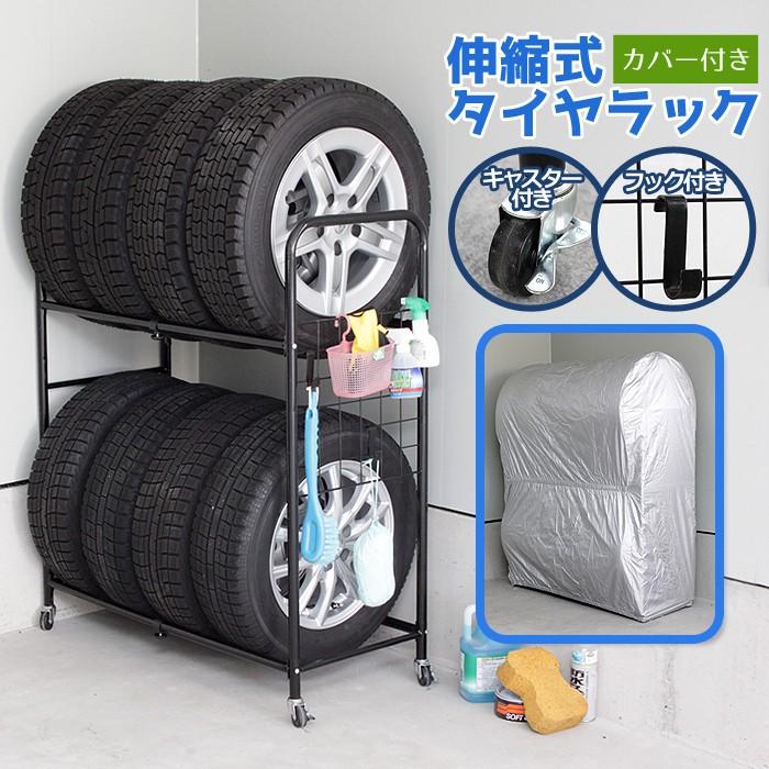 伸縮式タイヤラック(カバー付)