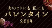2019年 バレンタインコーナー