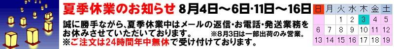 夏季休業のお知らせ 8月4日〜6日・11日〜16日