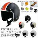 BC6スモールジェットヘルメット