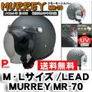 MR−70 マーレイ ジェットヘルメット
