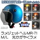MR−71 ラメジェットヘルメット