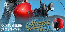 ラメ入りスモールジェットヘルメット MR−71