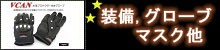 【バイク用】装備・グローブ・マ