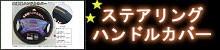 【車】ステアリングホイール・ハ