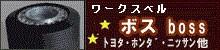 【車】ワークスベル製/ステアリ