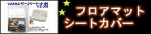 【車】便利グッズ/シートベルト