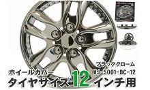 【車】サイズ別タイヤホイールカ