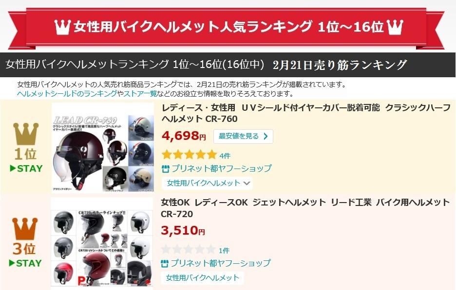 レディースヘルメット CR−760 CR−720
