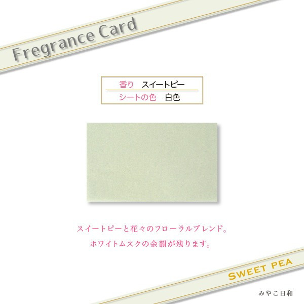 FregranceCard[フレグランスカード]|miyakobiyori|04