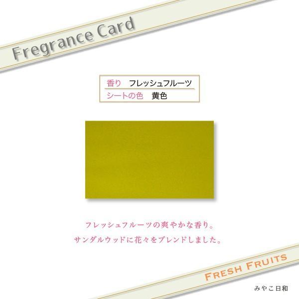 FregranceCard[フレグランスカード]|miyakobiyori|05